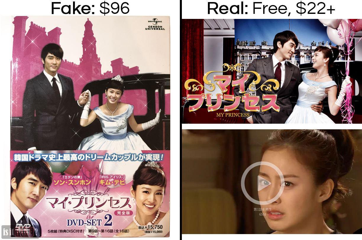 Fake My Princess DVD Set 2 vs. My Princess on Hulu Japan and U-Next, with difference in prices shown
