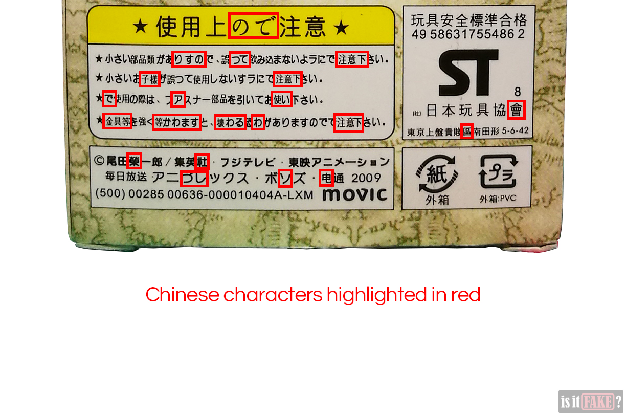 Chinese characters, highlighted in red, mixed with Japanese characters on back of fake One Piece poker cards packaging