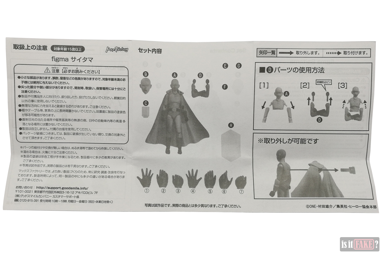 Fake Figma One Punch Man figure's instructions in Japanese