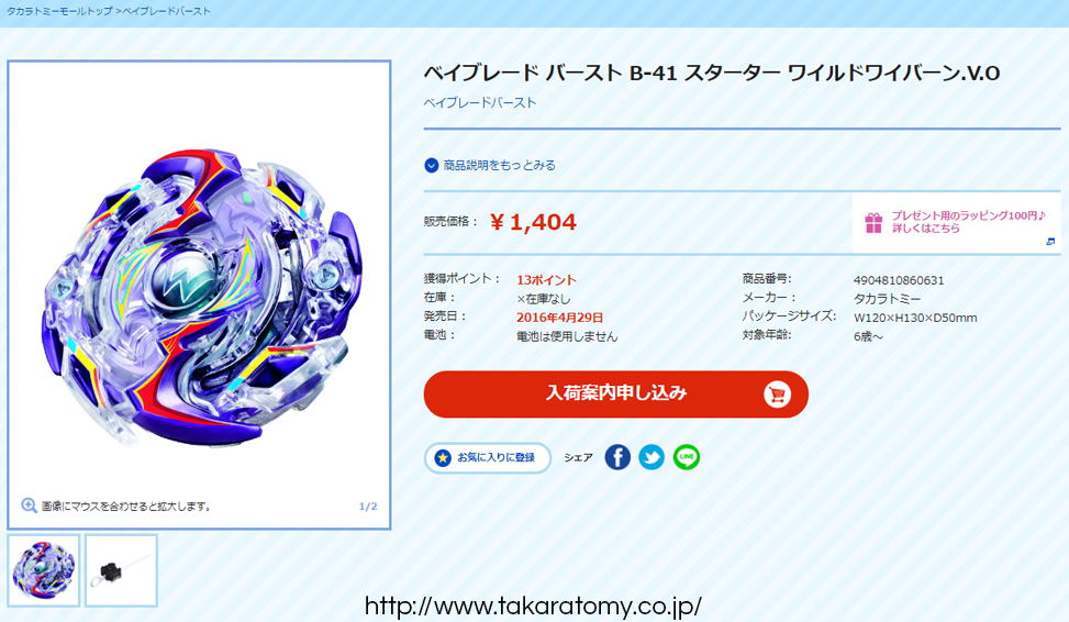 Official Beyblade Burst B-41 Wild Wyvern V.O. on official Takara Tomy online store