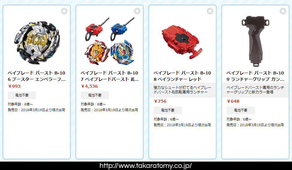 Official Beyblade products on official Takara Tomy online store